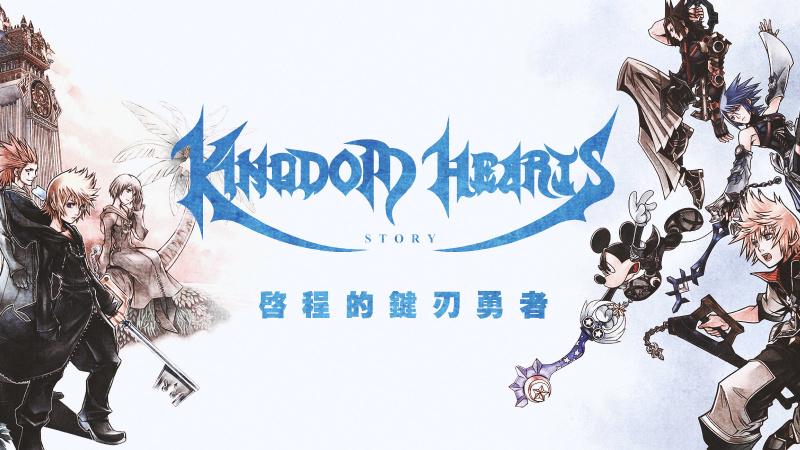《王国之心》故事01:启程的键刃勇者