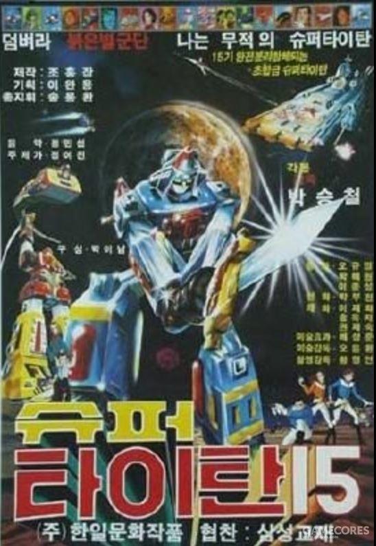 全斗焕时期的反共动画大片《超级泰坦15》 机设抄《机甲舰队》