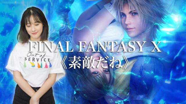 小宁子翻唱 《最终幻想X》主题曲《素敵だね》!