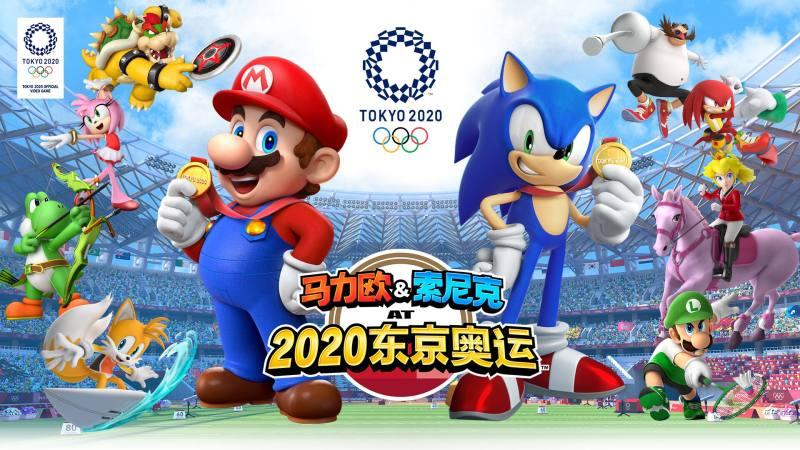 《马力欧&索尼克 AT 2020东京奥运》将在11月1日发售