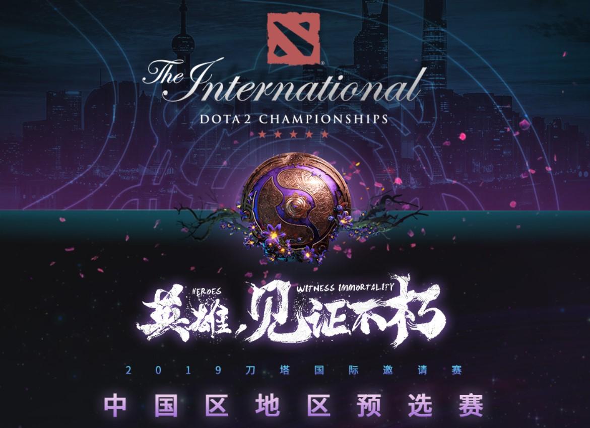 Ti9中國區預選賽淘汰賽首日結束,iG爆冷出局