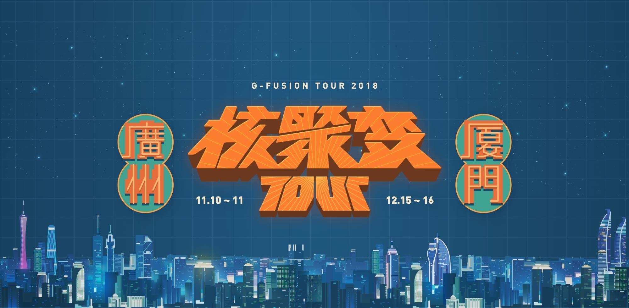 朋友們!2018年還有廣州和廈門兩場核聚變,你來嗎?