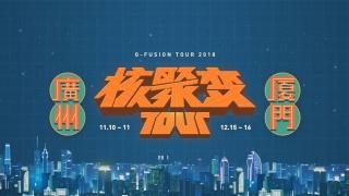 朋友们!2018年还有广州和厦门两场核聚变,你来吗?