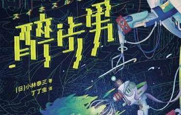 日本科幻小说与恐怖小说作家小林泰三去世