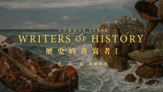 """通识:从《刺客信条:奥德赛》开始,了解历史的""""历史"""""""