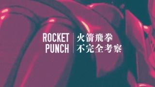 """手臂飞出去打人的""""火箭飞拳""""是一种怎样的操作?"""