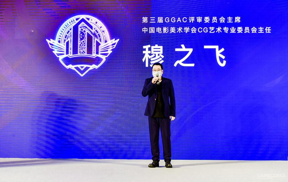 第三届GGAC评审委员会主席、中国电影美术学会CG艺术专业委员会主任  穆之飞
