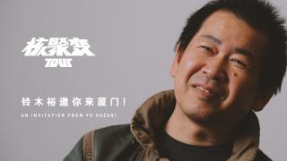 铃木裕将在12月16日来到核聚变Tour厦门站