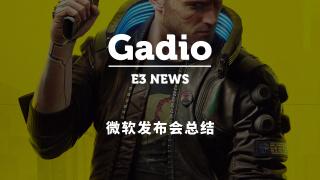E3 2019微软展前发布会总结