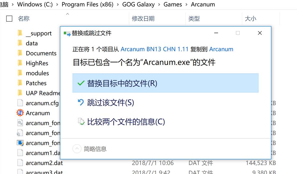 回Arcanum游戏根目录覆盖