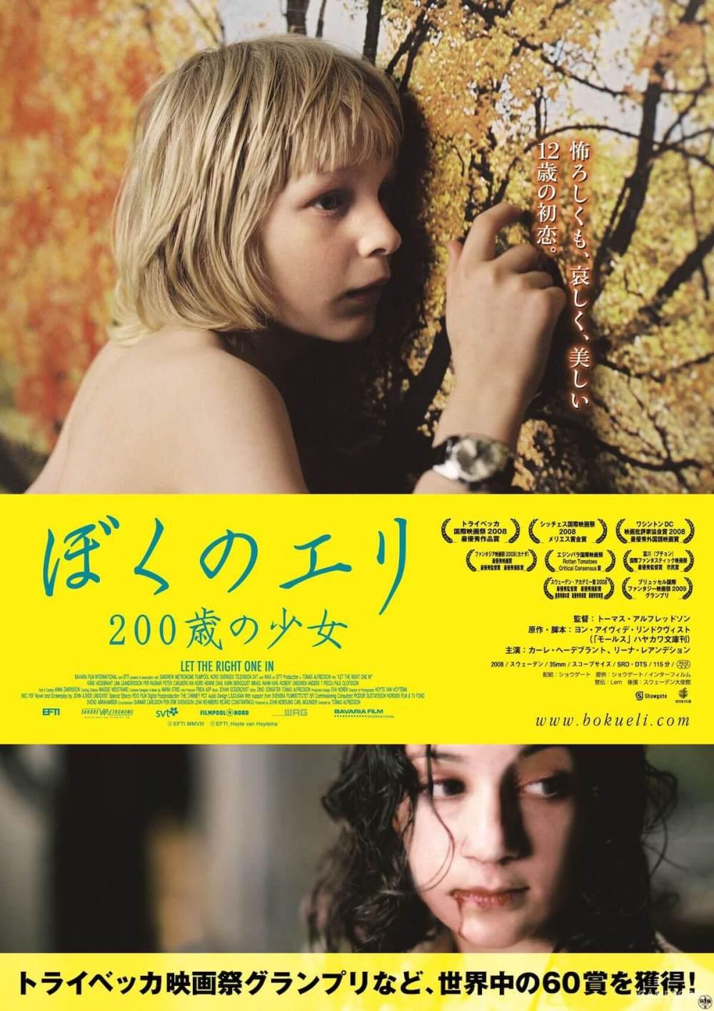 1.《生人勿进》(2008)