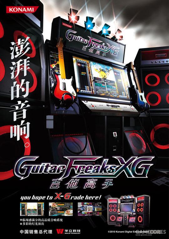 国内版吉他高手XG