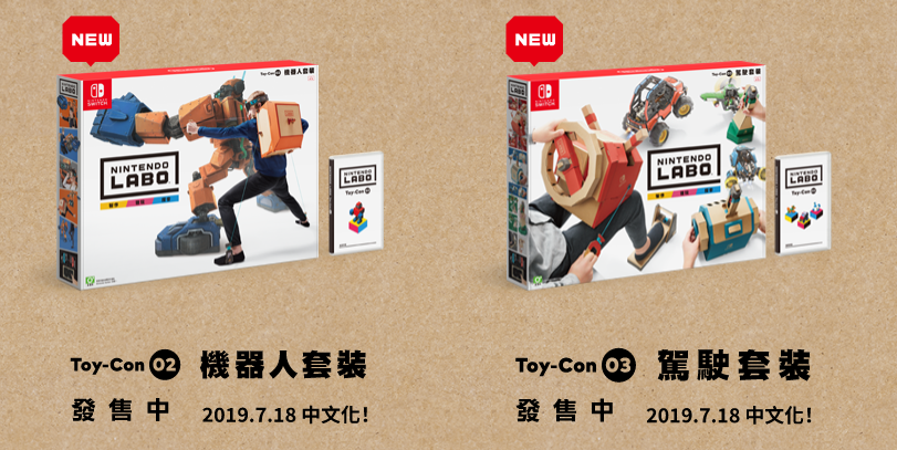 《Nintendo Labo》機器人與駕駛套裝將於7月18日中文化