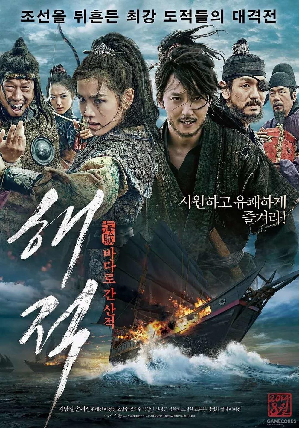韩国《海盗》2014