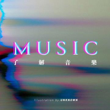 教你如何做音乐:乐理知识与声音工程