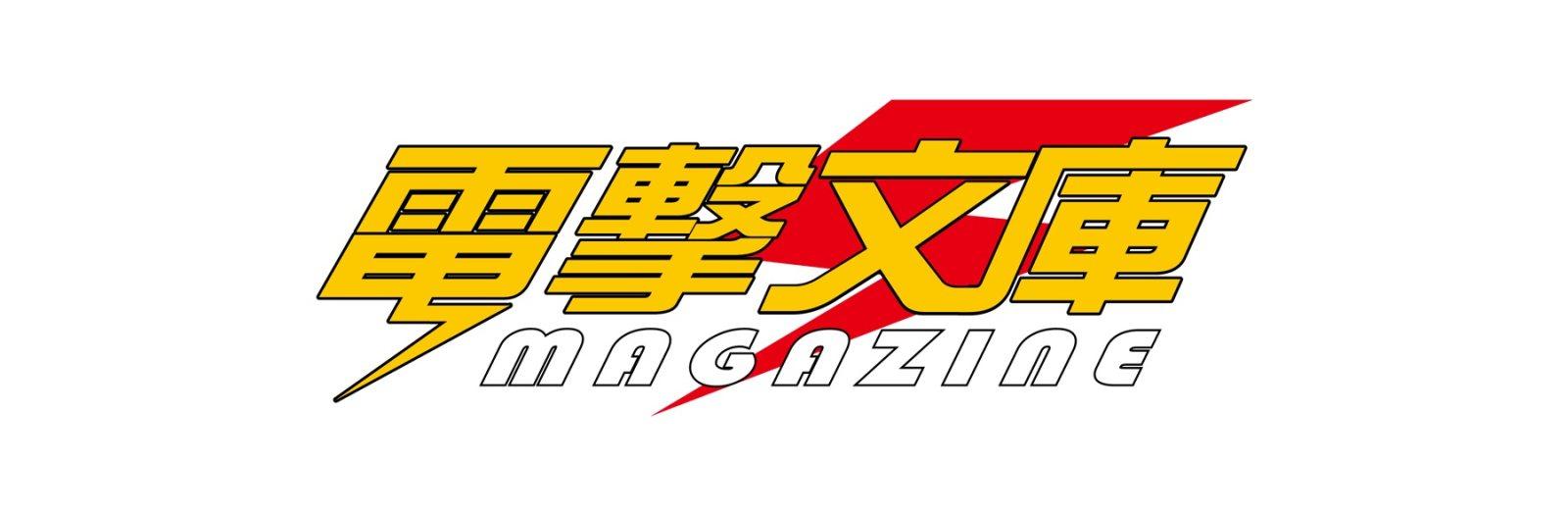 12年历史落幕,小说杂志《电击文库MAGAZINE》休刊