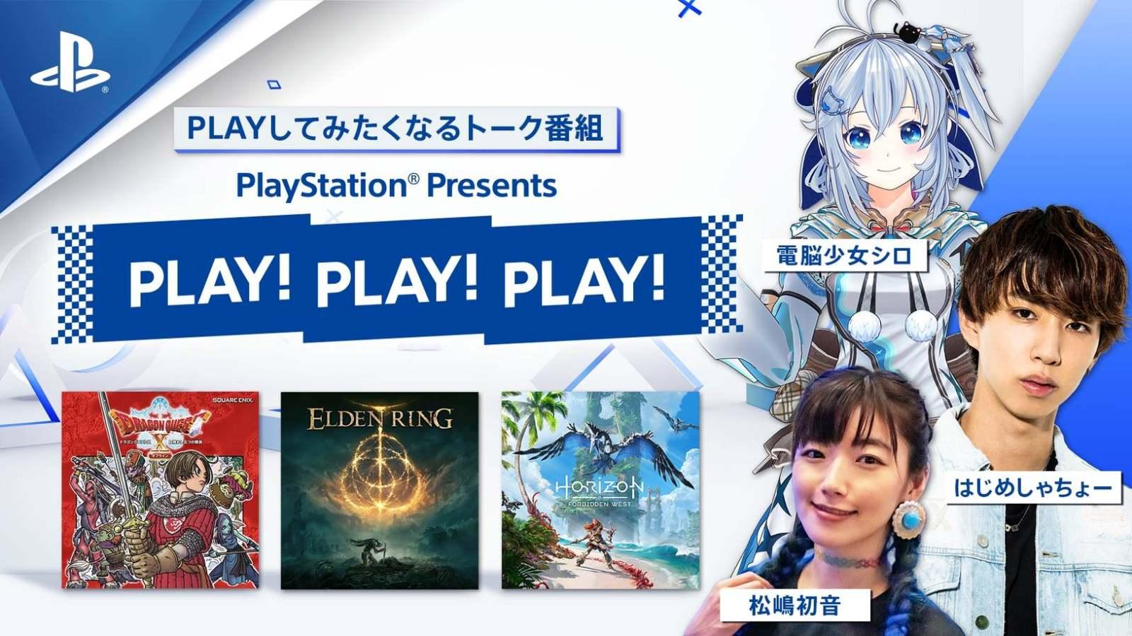 """有《艾尔登法环》消息!第二期""""PLAY!PLAY!PLAY!""""活动将于10月16日播出"""