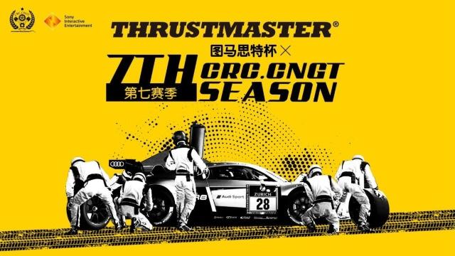 图马思特杯 - CRC.CNGT俱乐部第七赛季完美收官