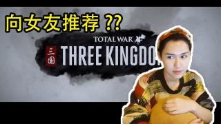 如何向自己的乌兹别克族女友推荐《三国:全面战争》?我的游戏Vlog.1