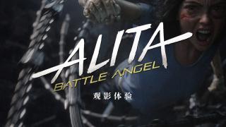 对于《阿丽塔:战斗天使》,我们的感受是这样的