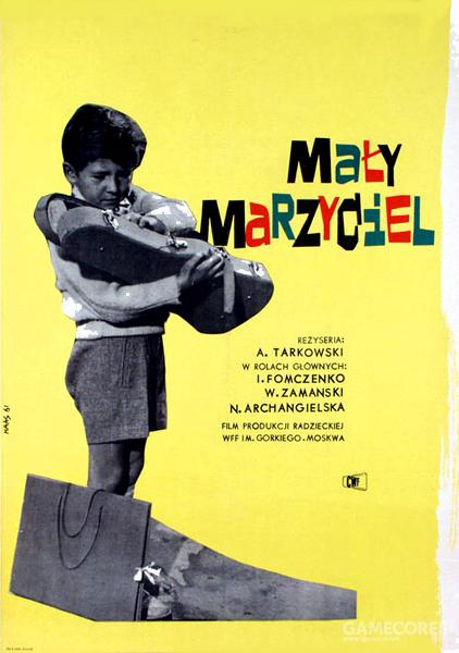 《压路机与小提琴》1961年