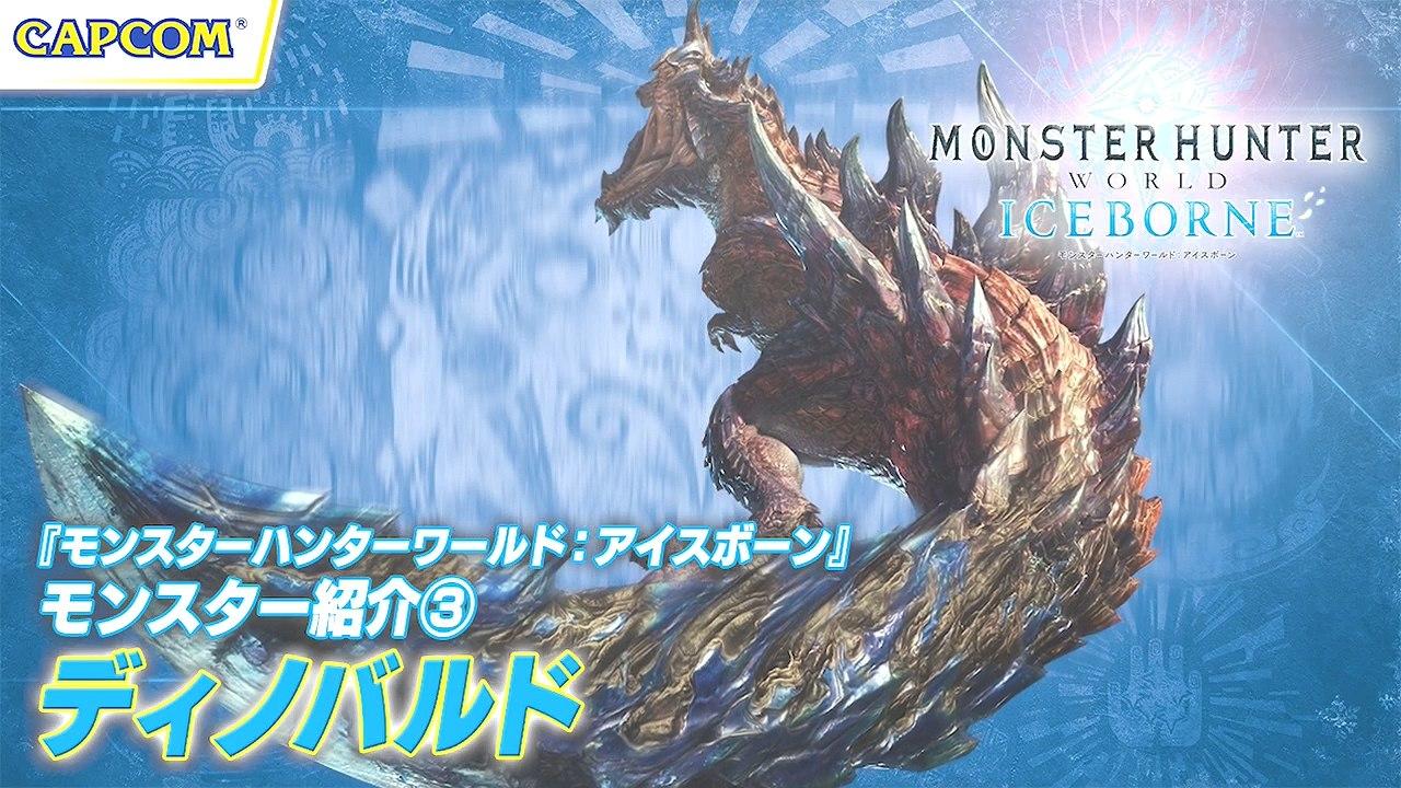 《怪物猎人 世界:Iceborne》怪物介绍斩龙篇