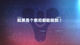 【更新】来转移你《命运2》的数据吧,连一个泰坦都能轻易做到