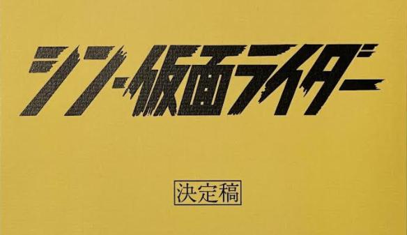 庵野秀明作品、《新·假面骑士》剧本宣布完成