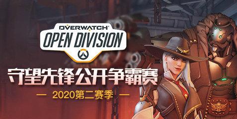 中国区《守望先锋》公开争霸赛2020第二赛季报名开启