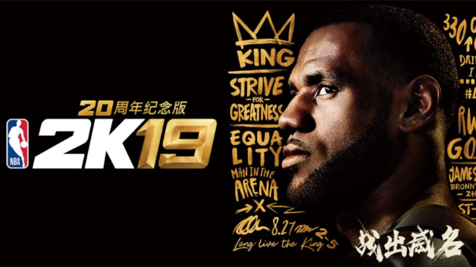 国行版《NBA 2K19》将于5月27日正式登陆PS4平台