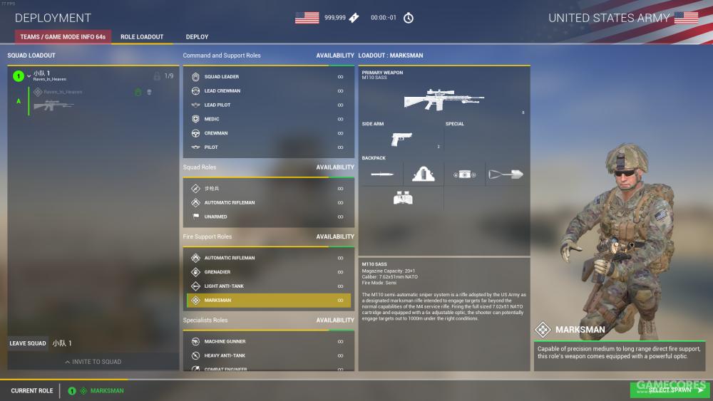 美军阵营精确射手