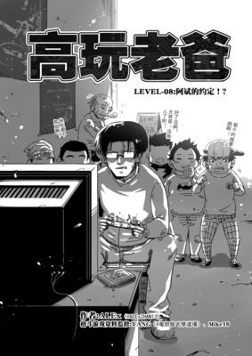 漫画连载:《高玩老爸》vol.8