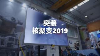"""【突袭】第一期:摩登天空杂志""""突袭""""核聚变2019北京站"""