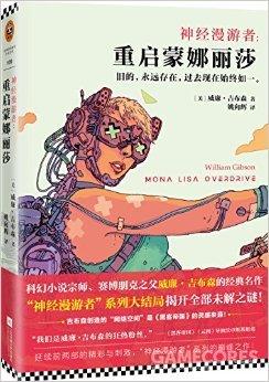 《重启蒙娜丽莎》还有一个译名叫《蒙娜丽莎超速档》