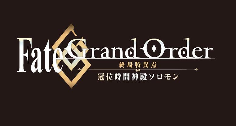 《FGO -终局特异点- 冠位时间神殿所罗门》将推出动画版