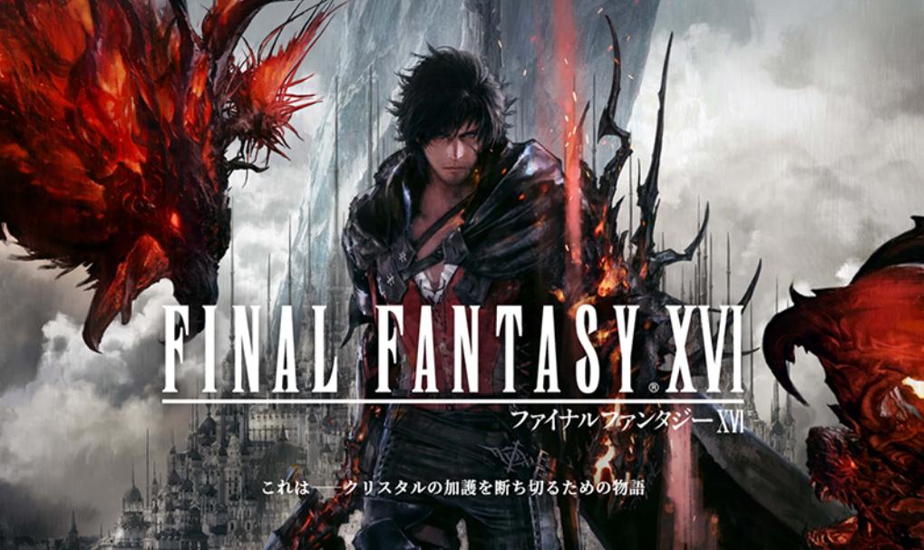 《最终幻想16》官网正式上线,主视觉图&人设公布