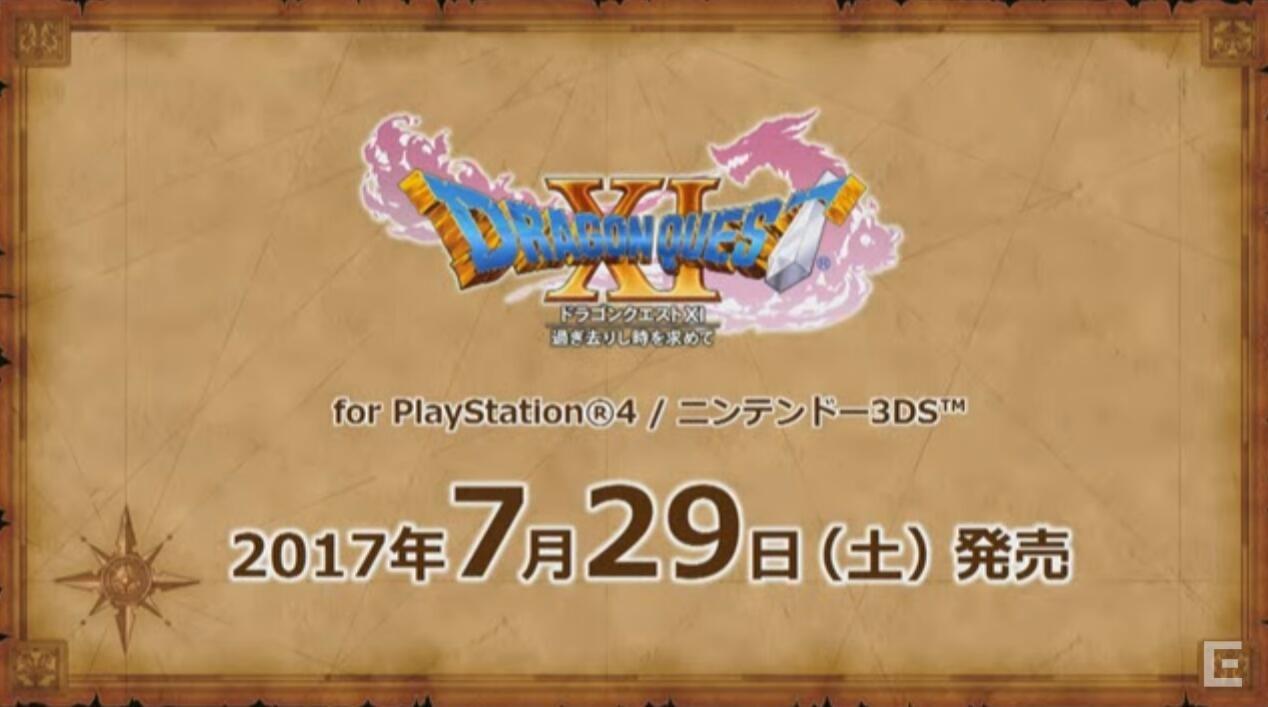 《勇者鬥惡龍11》7月29日發售