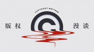 版权对我们意味着什么?来听听律师和创作者的意见吧