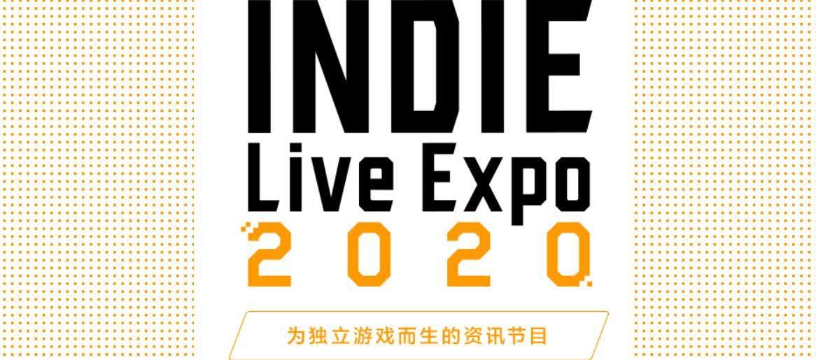 INDIE Live Expo 2020特别舞台将有《UNDERTALE》《東方Project》乐曲表演