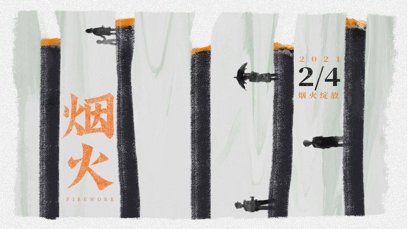 拨开小镇悬案层层疑云,国产恐怖游戏《烟火》将于2月4日发售