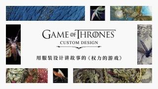 机核北京线下沙龙活动:用服装设计讲故事的《权力的游戏》