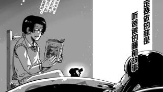 漫画连载:《高玩老爸》vol.5