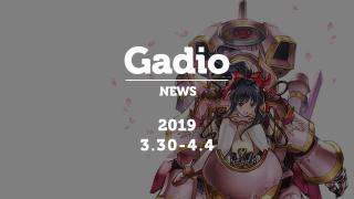 假期干点什么好?GadioNews03.30~04.04