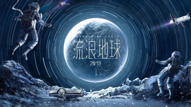 中国最好的科幻片,这一次,我们终于赶上