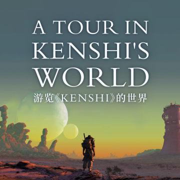 游览《Kenshi》的世界