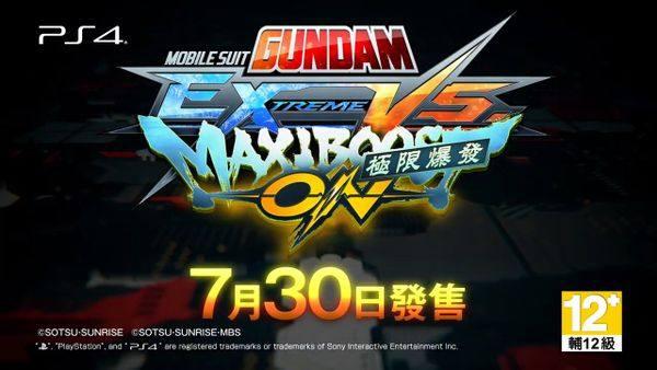 万代南梦宫公布PS4游戏《机动战士高达EXVS极限爆发》最新宣传片