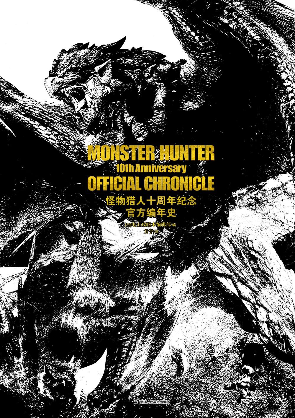 怪物猎人十周年纪念 官方编年史