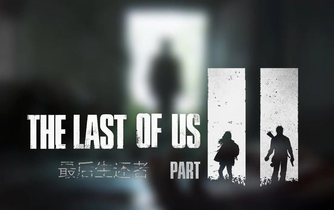 乔尔声优到场:GameStop内部会议展示《最后生还者:第二章》最新演示