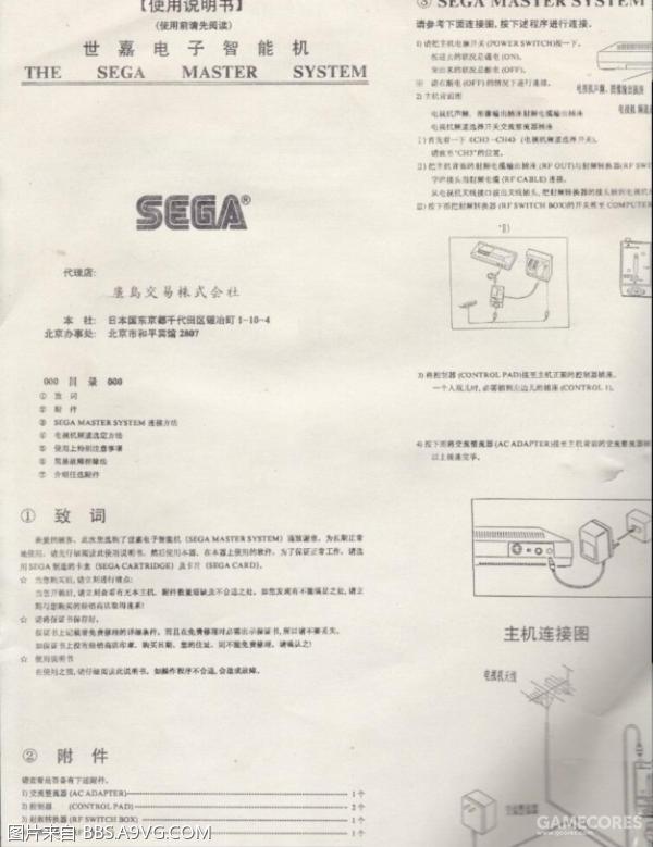 世嘉1980年代大陆行货版MASTER SYSTEM说明书(图片出处:世嘉博士苏维埃)