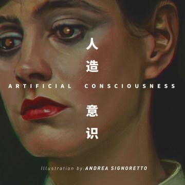 """关于""""人造意识""""的艺术表现力与可行性讨论"""